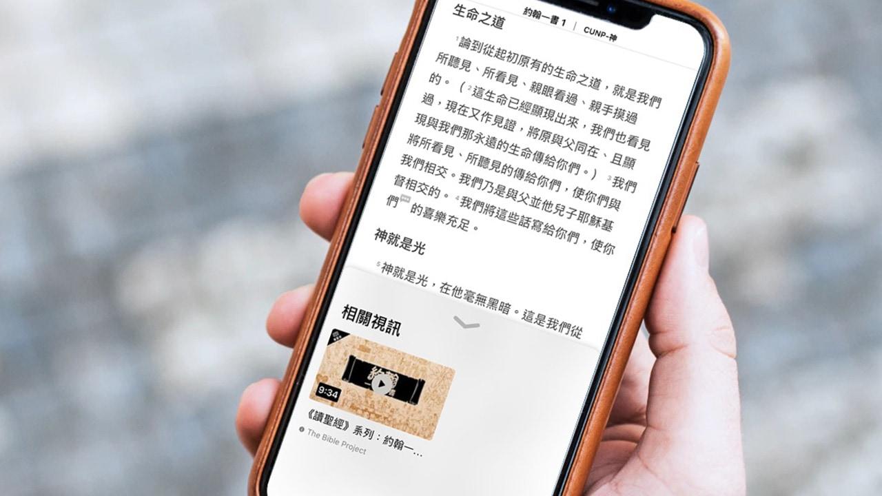 手機上的聖經工程影片