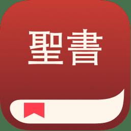 聖書アプリ