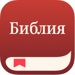 Логотип приложения Библия