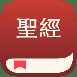 聖經軟體標識